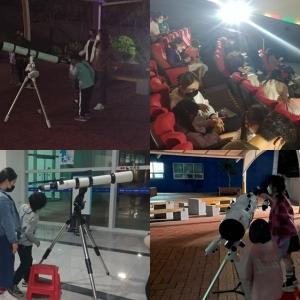 개기월식 천체관측 프로그램